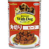 With Dog 犬缶 角切りビーフ